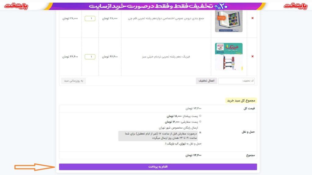آموزش خرید از سایت سبد خرید