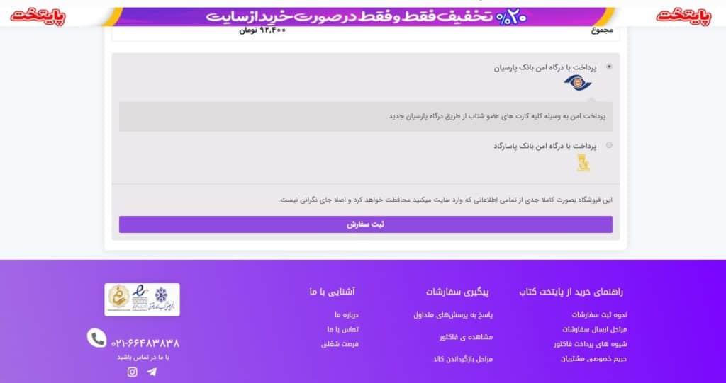 آموزش خرید از سایت درگاه بانکی