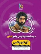 آی کیو پلاس درسنامه ادبیات فارسی جامع کنکور گاج