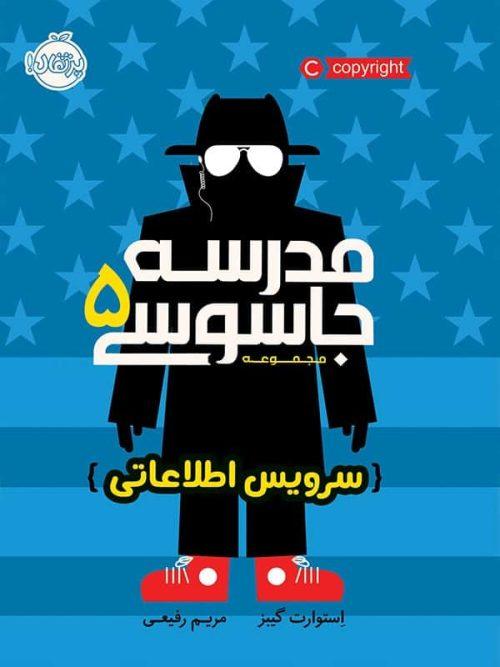 مدرسه جاسوسی جلد پنجم سرویس اطلاعاتی پرتقال