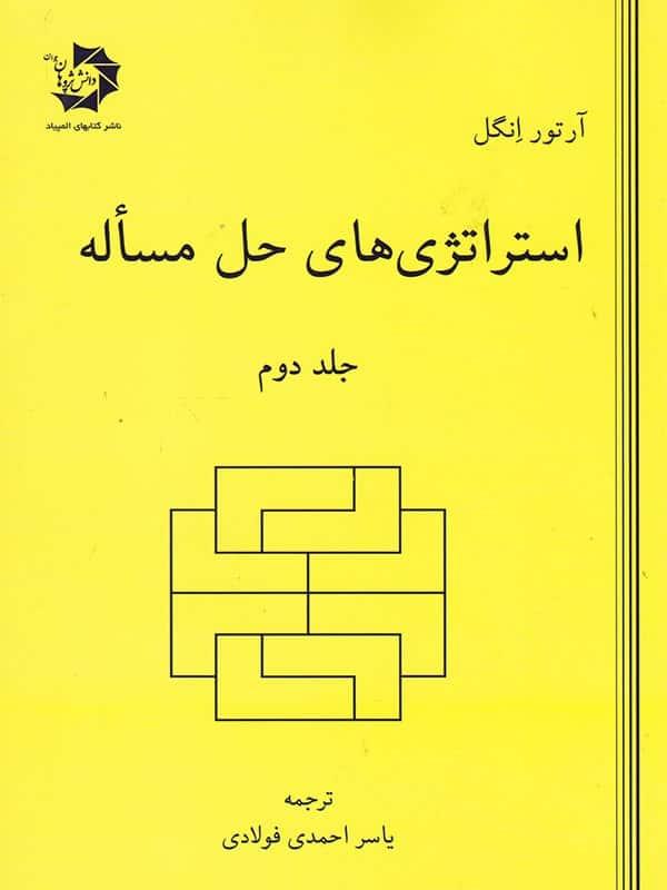 استراتژی های حل مساله جلد دوم دانش پژوهان جوان