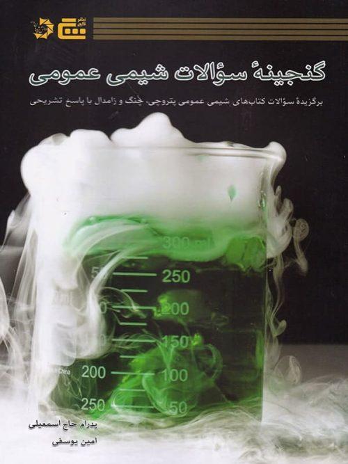 گنجینه ی سوالات شیمی عمومی گچ