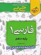 جیبی ادبیات فارسی دهم خیلی سبز