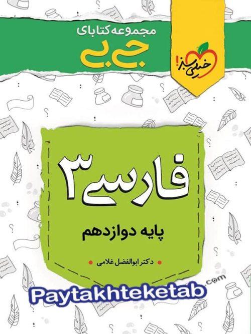 جیبی ادبیات فارسی دوازدهم خیلی سبز
