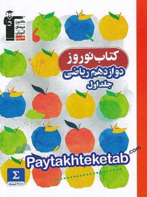 کتاب نوروز دوازدهم رشته ریاضی جلد اول قلم چی