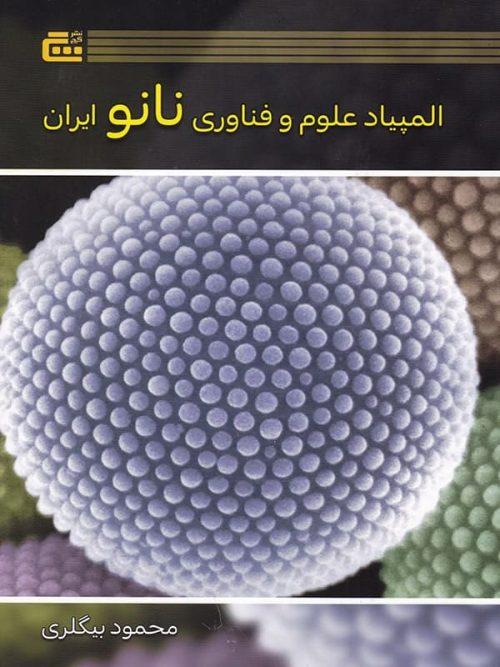 المپیاد علوم و فناوری نانو ایران گچ