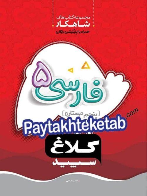 شاهکار فارسی پنجم ابتدایی کلاغ سپید