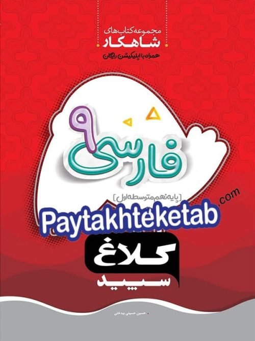 شاهکار فارسی نهم کلاغ سپید