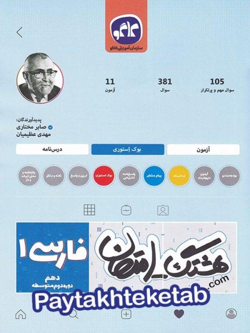 هشتگ امتحان ادبیات فارسی دهم کاگو