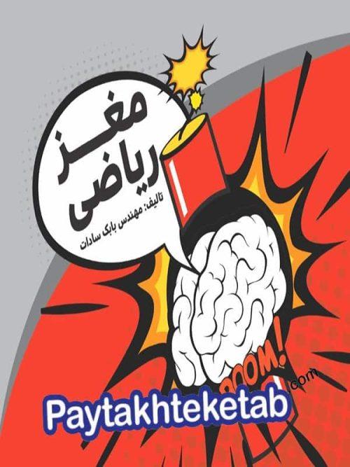جزوه مغز ریاضی استاد بابک سادات