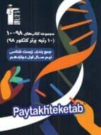 جمع بندی زیست شناسی نیم سال اول دوازدهم سری 10-98 قلم چی