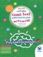 1001 تست تیزهوشان هوش و استعداد تحلیلی کلامی و ادبی مهروماه