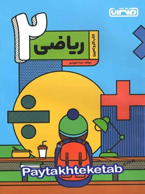 کار و تمرین ریاضی دوم ابتدایی منتشران