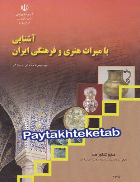 درسی آشنایی با میراث هنری و فرهنگی ایران مدرسه