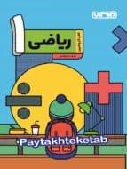 کار و تمرین ریاضی اول ابتدایی منتشران