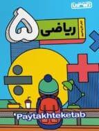 کار و تمرین ریاضی پنجم ابتدایی منتشران