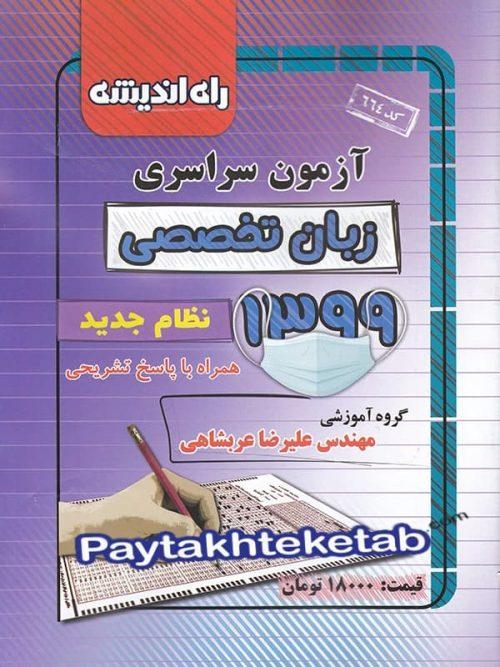 دفترچه کنکور سراسری رشته زبان تخصصی 99 راه اندیشه