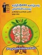 5000 گزاره زیست شناسی جامع کنکور جلد دوم سری 10-98 قلم چی