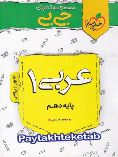جیبی عربی دهم خیلی سبز