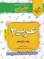 جیبی عربی یازدهم خیلی سبز