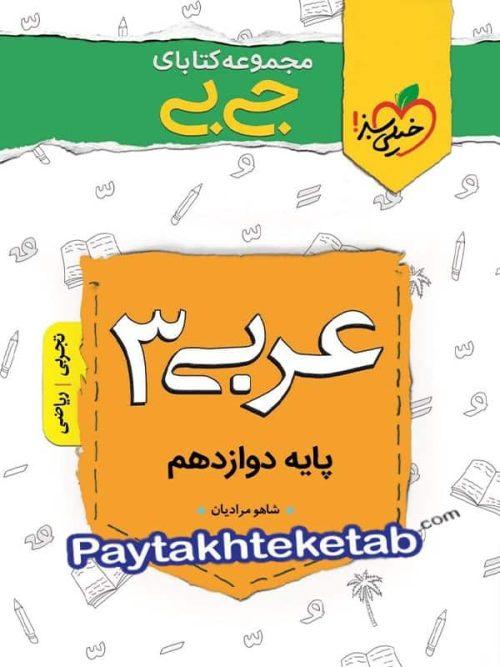 جیبی عربی دوازدهم خیلی سبز
