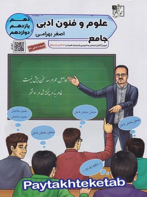 علوم و فنون ادبی جامع کنکور تخته سیاه