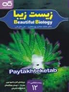 زیست شناسی زیبا دوازدهم کاهه