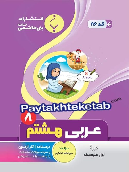 عربی هشتم بنی هاشمی