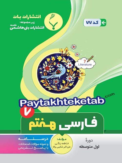 فارسی هفتم بنی هاشمی
