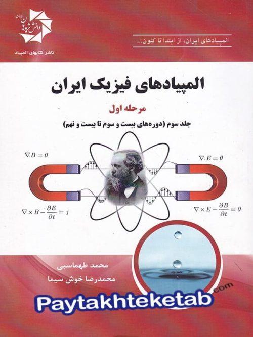 المپیاد های فیزیک ایران مرحله اول جلد سوم دانش پژوهان جوان