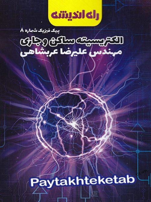 پیک فیزیک شماره 8 الکتریسیته ساکن و جاری راه اندیشه