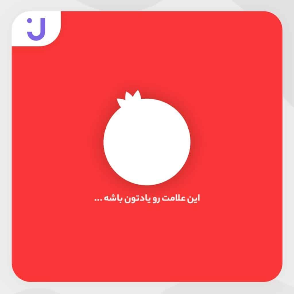 یلدانه پایتخت