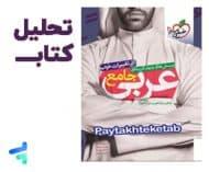 بررسی برترین کتاب عربی کنکور