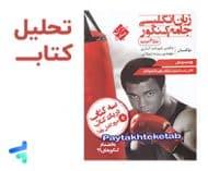کتاب شهاب اناری