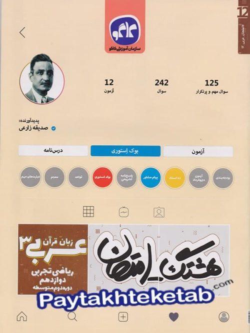 هشتگ امتحان عربی دوازدهم کاگو