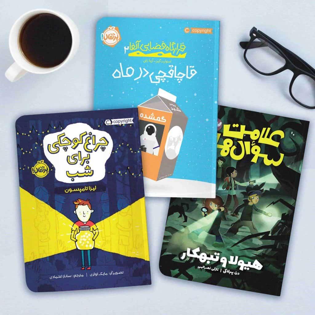 کتاب های انتشارات پرتقال و انتشارات هوپا در سایت پایتخت